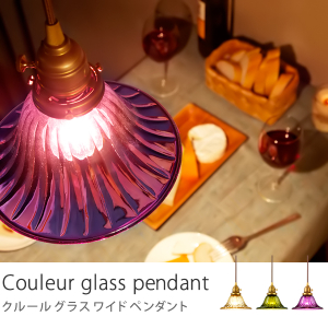 ŷ����� Couleur glass pendant�ʥ磻�ɥ����ס�